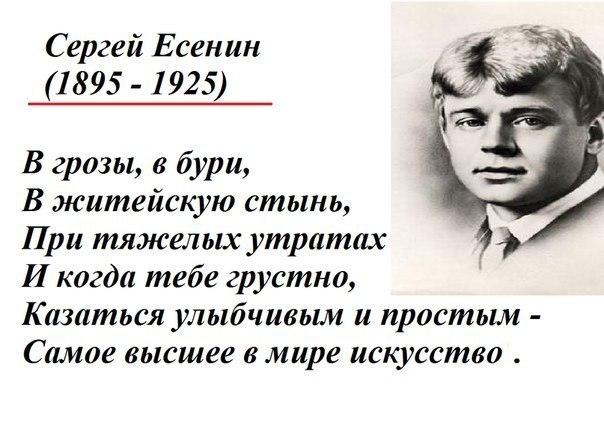 Есенин стихи открытки, картинки картинки