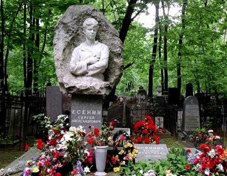 Где похоронили Есенина