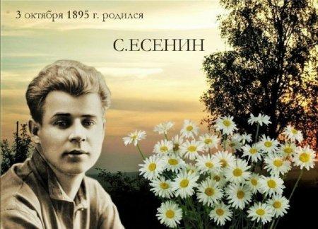 Год рождения Есенина