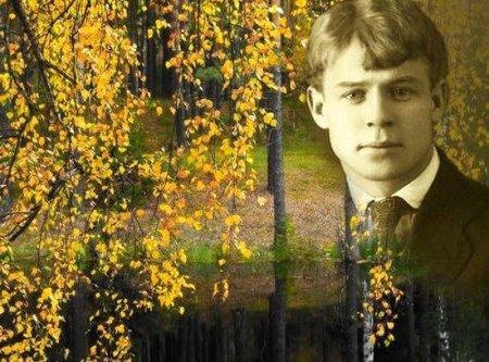 Есенин про осень