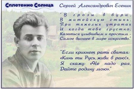 Есенин Сергей Александрович биография