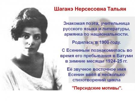 Женщины которые любили Есенина