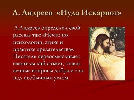 Своеобразие трактовки образа Иуды в повести Л. Андреева «Иуда Искариот»