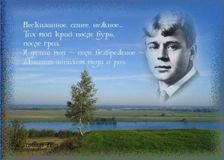 Сергей Есенин там где вечно дремлет тайна