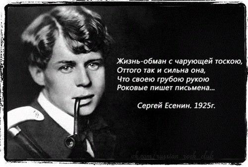 Есенин что такое любовь