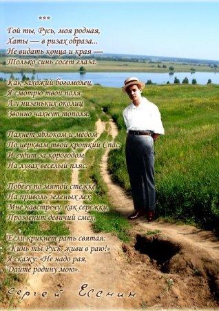 Сергей Есенин - гой ты русь моя родная