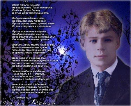 Сергей Есенин - какая ночь я не могу