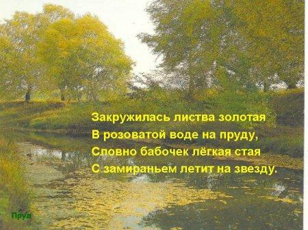 Сергей Есенин закружилась листва золотая