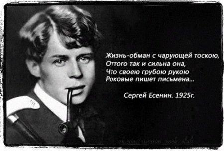 Сергей Есенин как умеет любить хулиган