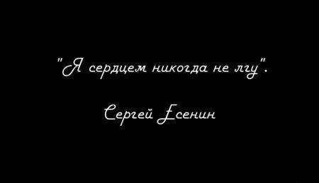 Я сердцем никогда не лгу Сергей Есенин
